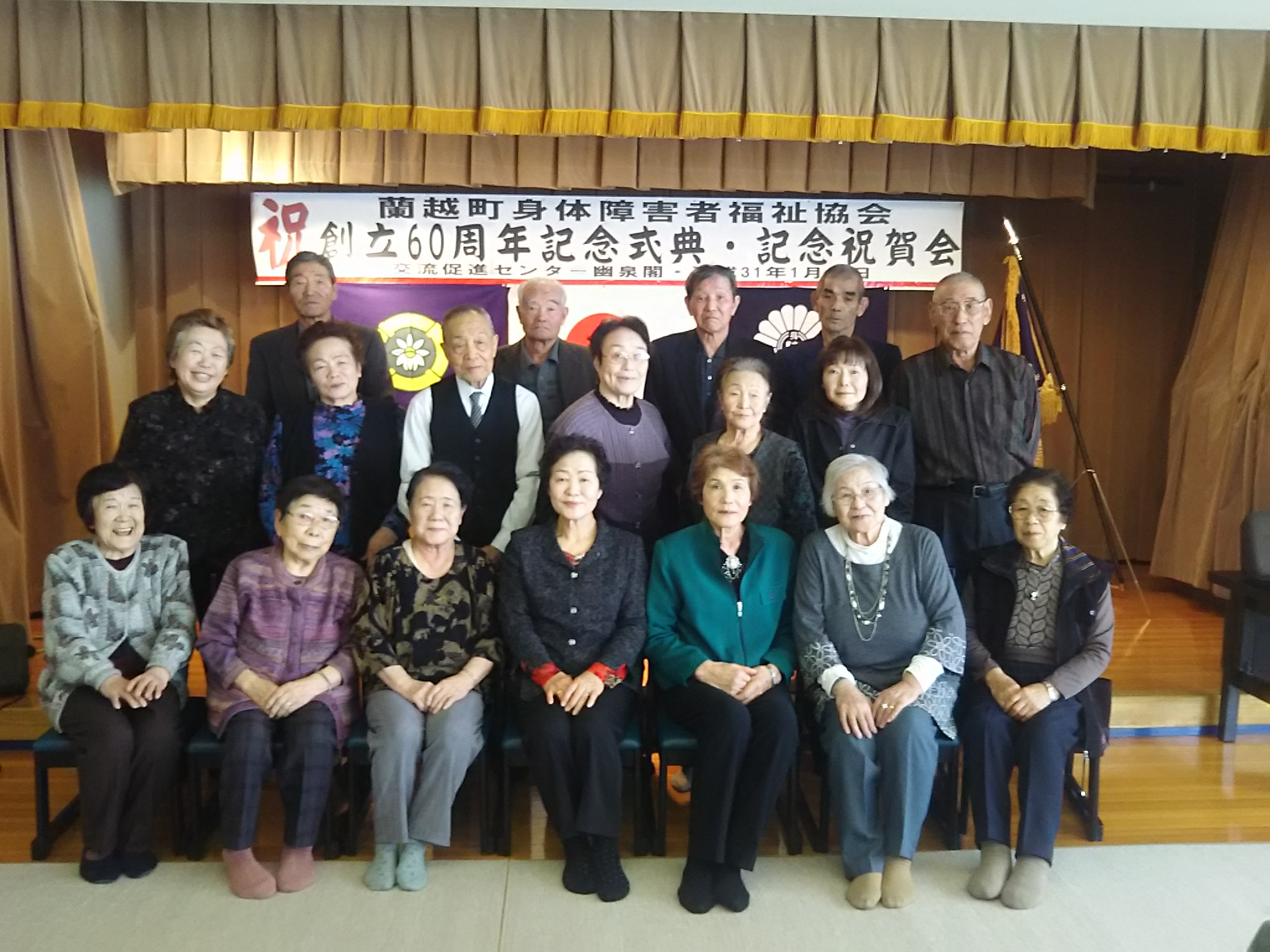 蘭越町身体障害者福祉協会創立60周年記念式典祝賀会終了